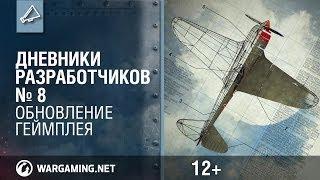 Обновление геймплея. Дневники разработчиков №8. World of Warplanes