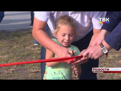 На спорткомплексе «Заря» Искитима открылась детская площадка