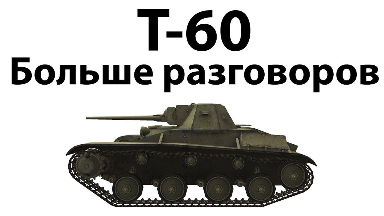 Т-60 - Больше разговоров