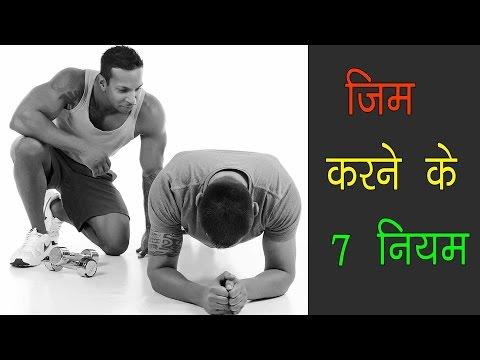 जिम करने के नियम - Zym ke niyam