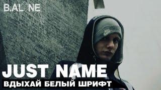 Just name - Вдыхай белый шрифт