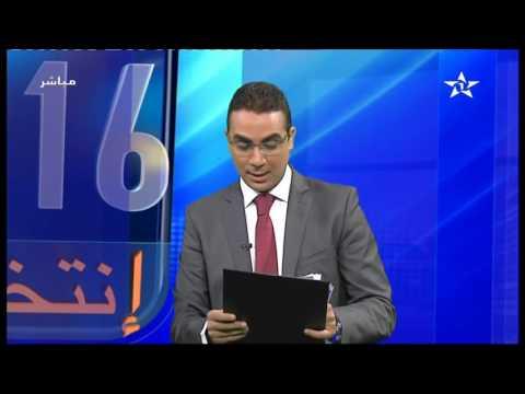 أسماء الـ395 برلمانيا الفائزين في الانتخابات بالمغرب