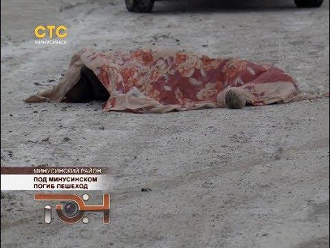 Под Минусинском погиб пешеход