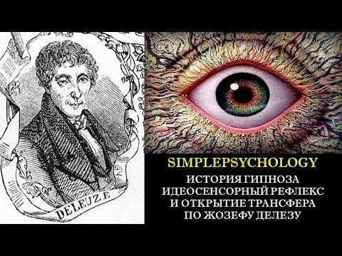 История гипноза. Идеосенсорный рефлекс и открытие трансфера по Жозефу Делезу.
