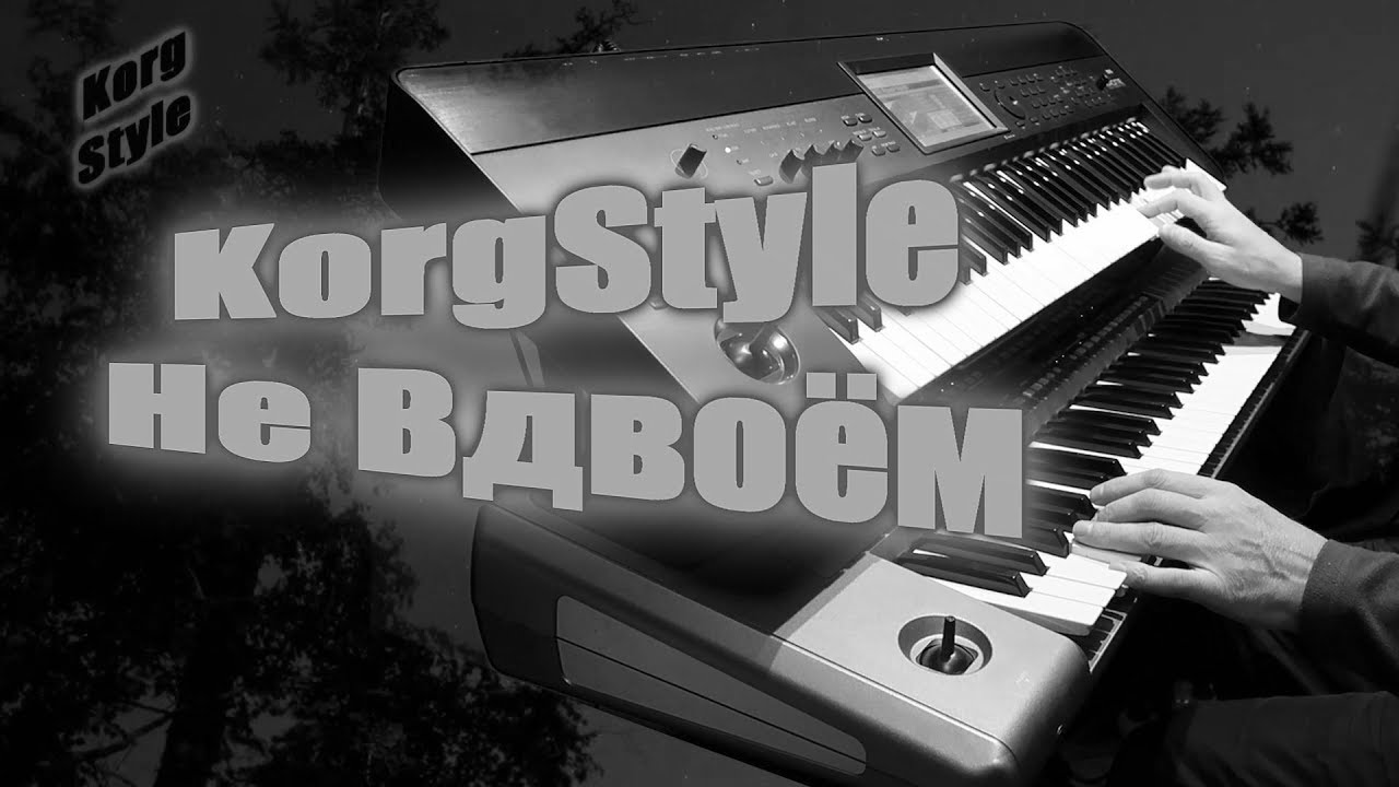 KorgStyle -Не Вдвоём (Korg Krome,Pa 900) Disco80 2019 New
