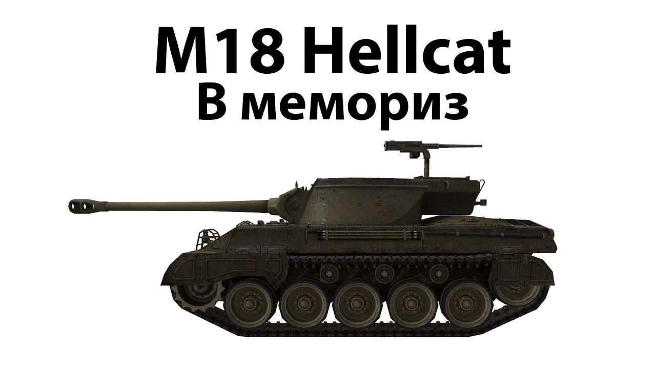 M18 Hellcat - В мемориз (отключите звук на 3:06)