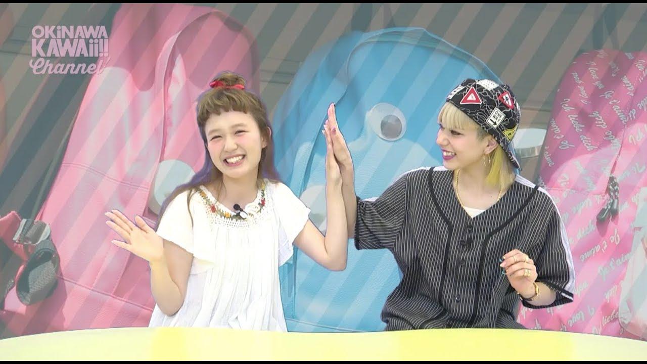 OKiNAWA KAWAii!! Channnel! #11 6月17日 放送分