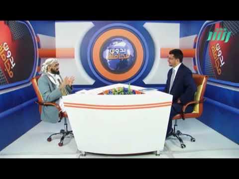 واجبات المواطن تجاه الدولة / د. علي مقبول الأهدل 2 ( عضو رابطة علماء المسلمين )