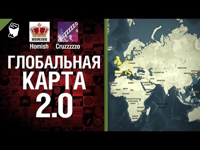 Глобальная карта 2.0 - Легкий Дайджест №29 - От Ho