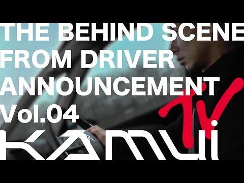 小林可夢偉/KAMUI KOBAYASHI  KAMUI TV Vol.04 2014年1月21日にケータハムF1チームファクトリーで行われたドライバー発表の舞台裏です。