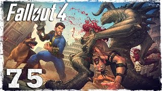 Fallout 4. #75: Большой лебедь.