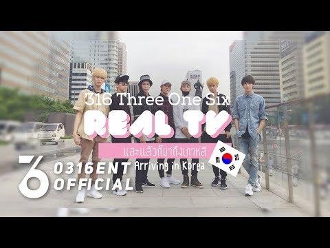 [REAL TV] ไปเกาหลี 316 Three One Six Ep.4 และแล้วก็มาถึงเกาหลีจนได้ ARRIVING IN KOREA (ENG)(KOR)
