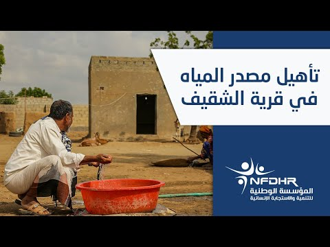 Rehabilitating the Water Source in Al-Shaqeef Village