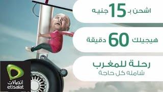 عرض اشحن واكسب رحلة الي المغرب لتشجيع النادي الأهلي