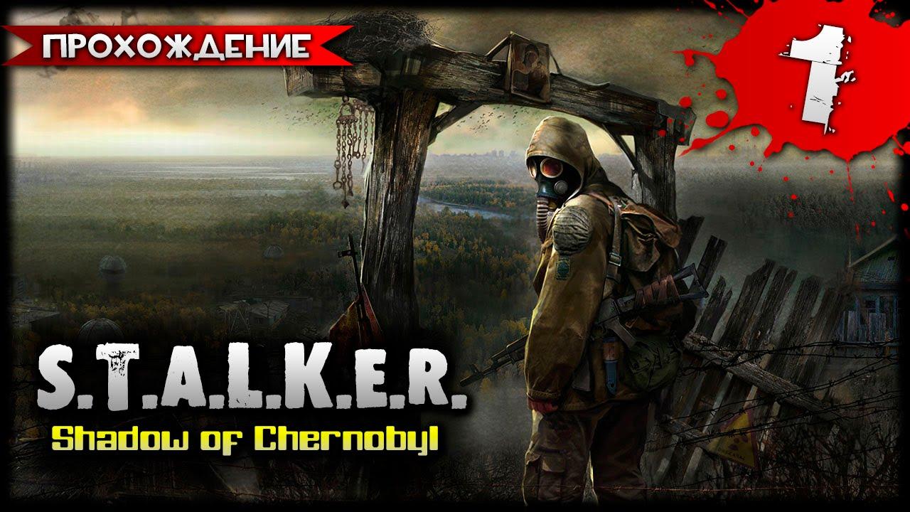 Сталкер ворон прохождение игры
