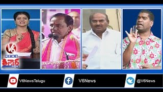 TRS Plenary Meeting, JC Diwakar On Party Defection,BJP MLA..