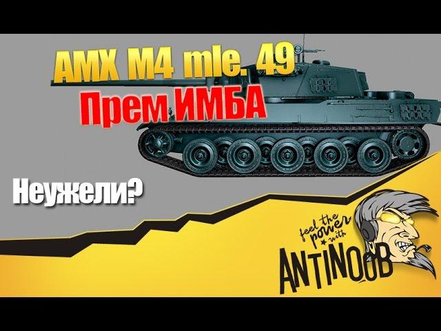 AMX M4 Mle. 49 [Прем ИМБА и замена FCM] World of Tanks (wot)