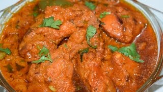 Chicken Tikka Masala | Chicken Tikka Gravy | Chicken Gravy | Restaurant Style