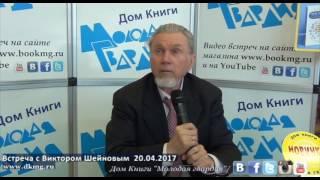 """В.П. Шейнов в """"Молодой гвардии"""", 20.04.2017"""