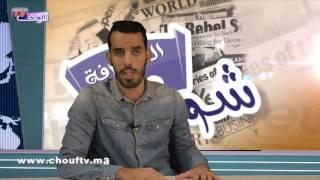 شوف صحافة : الملك يجمع بنكيران والهمة بعد جفاء بينهما في جلسة واحدة   شوف الصحافة