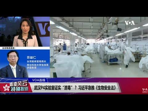 """武汉P4实验室证实""""泄毒""""?中国急推《生物安全法》"""