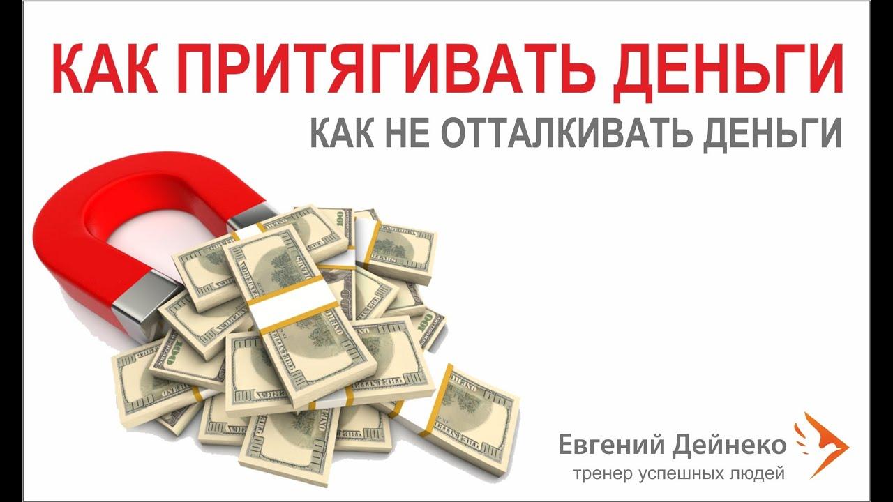 какие есть приметы для привлечения денег