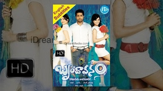 Brindavanam (2010) - Full Length Telugu Film - N. T. Rama Rao Jr - Kajal Agarwal - Samantha
