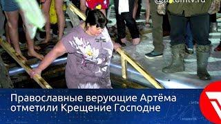 Православные верующие Артёма отметили Крещение Господне
