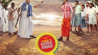 Varuthapadatha Valibar Sangam (VVS) Movie Review