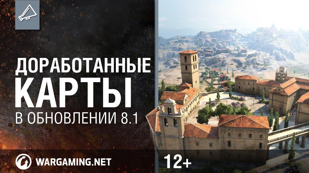 World of Tanks. Доработанные карты в обновлении 8.1