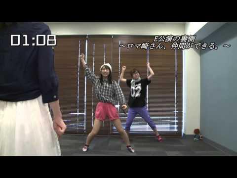 SKE48 E公演 2分半の袋とじ 2015.9.20 夜 ロマ崎さん