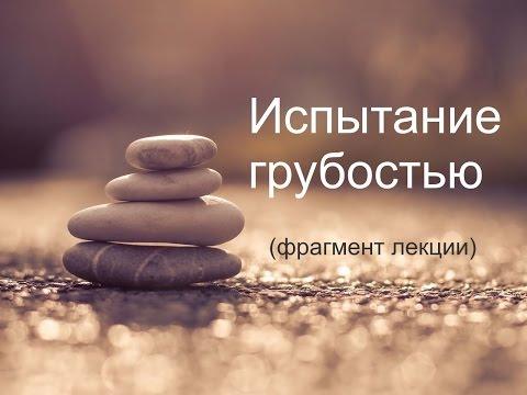 Испытание грубостью. Артём Скобёлкин