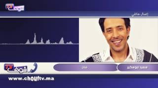 موسكير لشوف تيفي:المغرب غادي ينتاصر اليوم على الكوت ديفوار و هاعلاش   |   تسجيلات صوتية