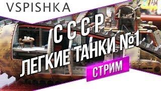 #Танк-о-Смотр - СССР [Легкие танки 1] со Вспышкой