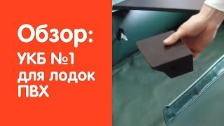 Видео обзор универсального крепежного блока УКБ №1 для лодок ПВХ от интернет-магазина www.v-lodke.ru