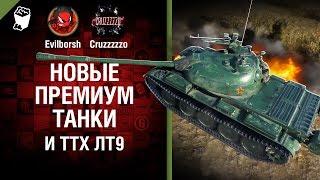 Новые премиум танки и ТТХ ЛТ9 - Танконовости №74 - Будь готов!