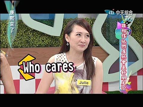 2014.05.28康熙來了完整版 誰相信他們居然會是好朋友?!
