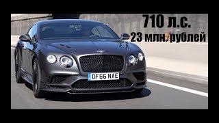 DT_LIVE. Тест 710 л.с. Bentley Continental Supersports в Монако. DragTimes info video - Драгтаймс инфо видео.