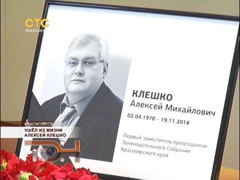 Ушёл из жизни Алексей Клешко