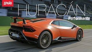 Lamborghini Huracan Perfomante тест-драйв репортаж Павла Карина. Видео Тесты Драйв Ру.