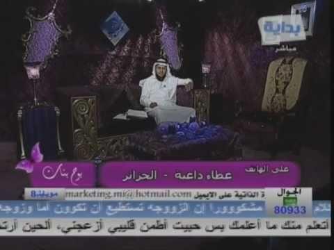 البنات والإجازة - بوح البنات - د. خالد الحليبي (2-4)