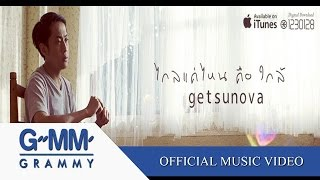Hao123-ไกลแค่ไหน คือ ใกล้ - getsunova [Official MV]