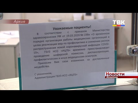 Заместитель министра здравоохранения Новосибирской области побывала с проверкой в искитимской больнице
