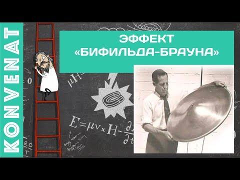 """Эффект """"Бифильда-Брауна"""""""