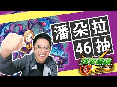 【怪物彈珠】超獸神祭 - 46抽 有無潘朵拉呢? w/承,水母,水月歌