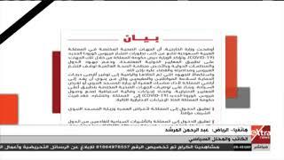 السعودية تعلق دخول المعتمرين والسائحين لمنع تفشي وباء كورونا..