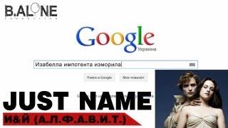 Just name - И & Й (А.Л.Ф.А.В.И.Т)