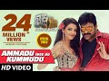 Khaidi No 150 -AMMADU Lets Do KUMMUDU - Full Video Teaser ..