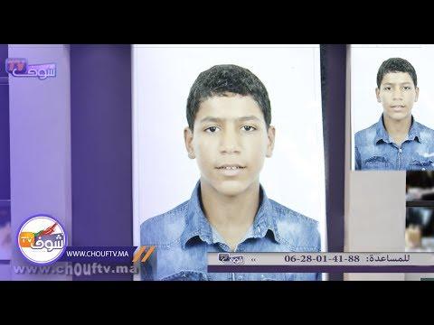 اختفاء طفل بالمحمدية.. ووالده يوجه له نداء مؤثرا: أنا ندمان حينت عايرتو وكنتمنى يرجع..    |   حالة خاصة