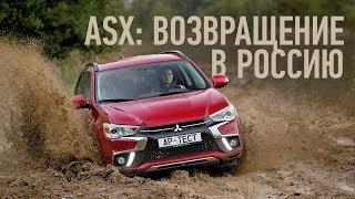 Mitsubishi ASX после рестайлинга: что изменилось? Наш тест. Тесты АвтоРЕВЮ.